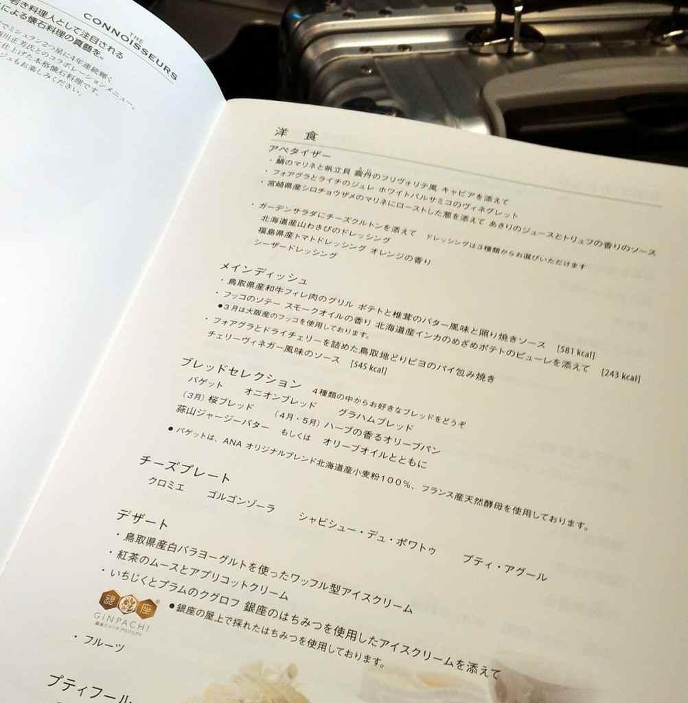 成田-ロサンゼルス ファーストクラス メニュー洋食