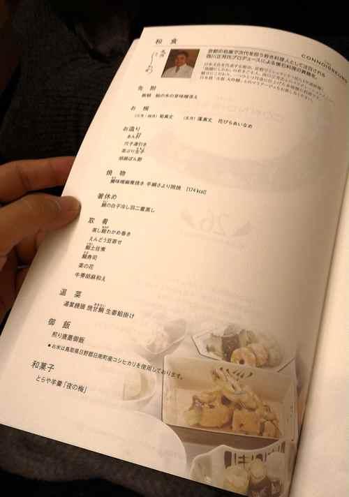 和食は祇園・にしかわのコラボレーションメニュー