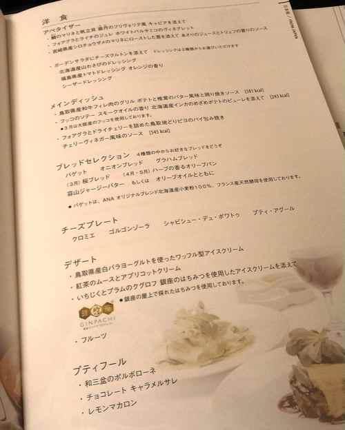 洋食は一般的なコース