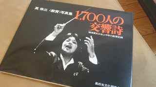1977年の横須賀市立池上中学を写した写真集「1,700人の交響詩」