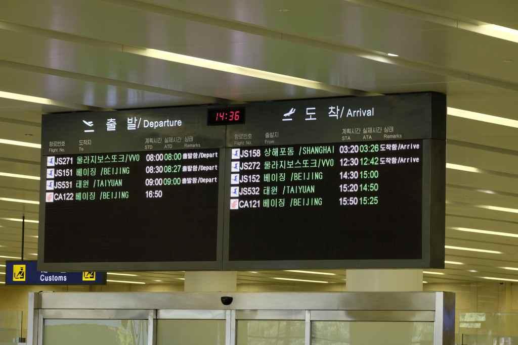 平壌国際空港