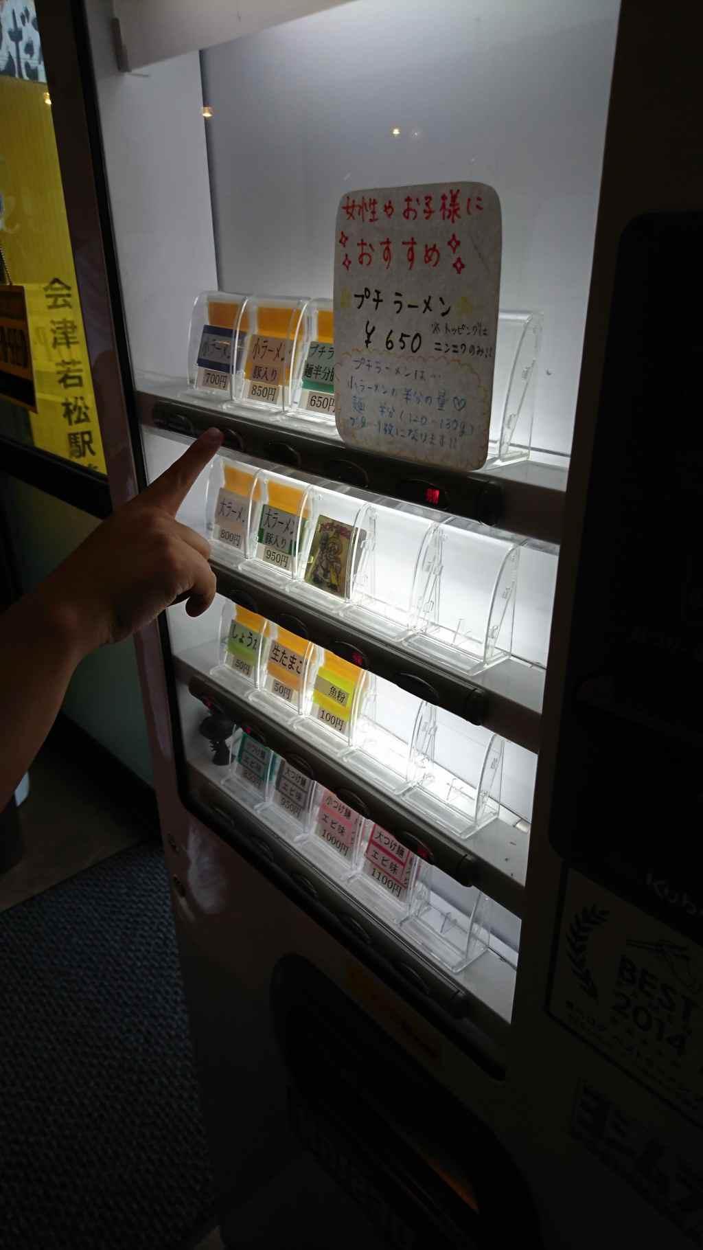 ラーメン二郎会津若松駅前店の券売機