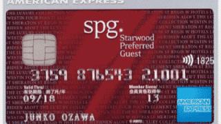 spg amexのアメックスカード