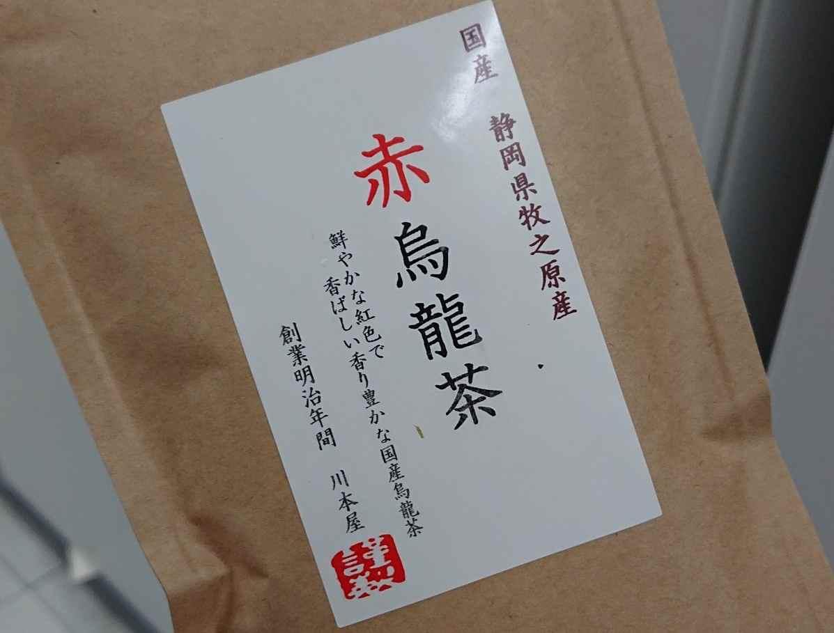 静岡産の烏龍茶