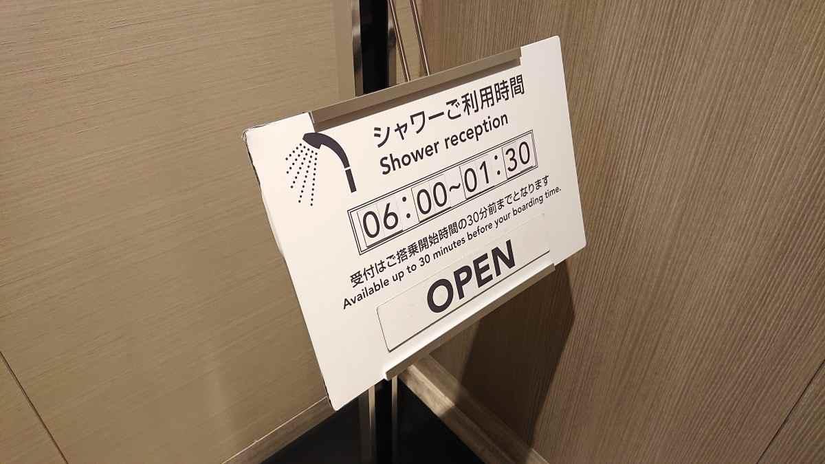 シャワーの利用時間