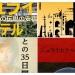 沈没日本人たちの旅行記