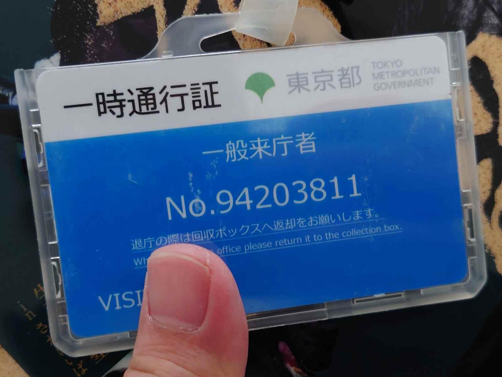 都庁への入館証