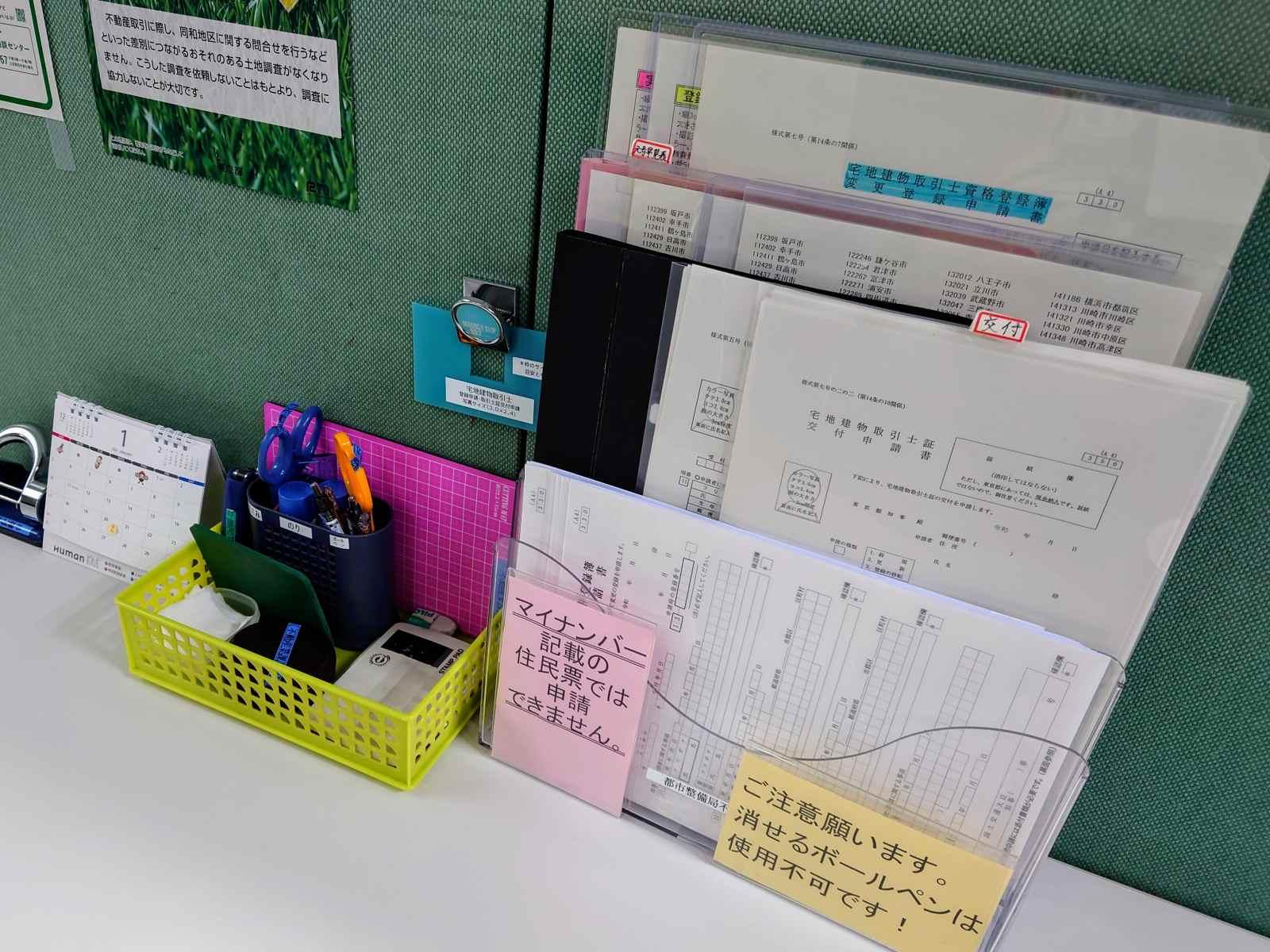 不動産業課の文房具