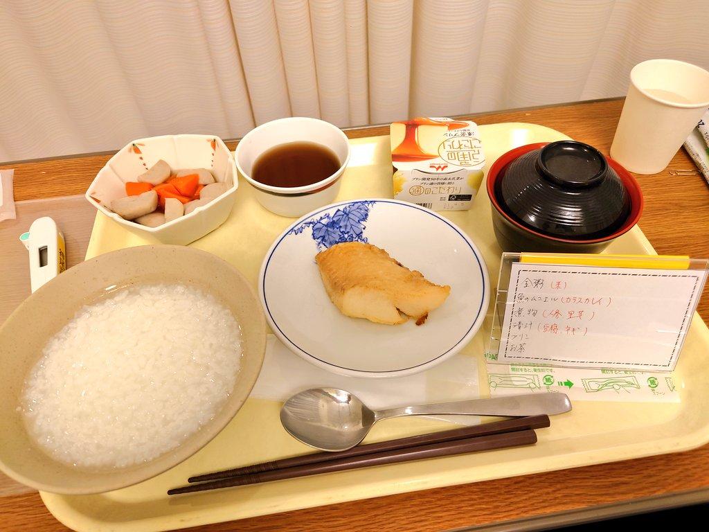 入院8日めの夕食