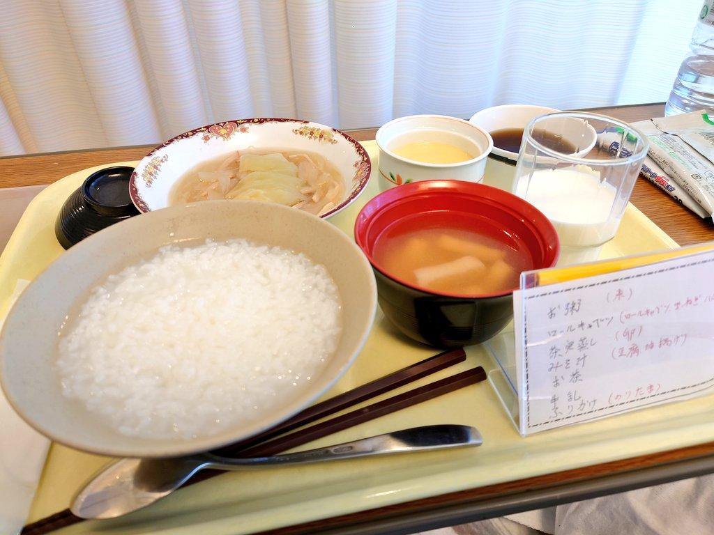 入院9日目の朝食