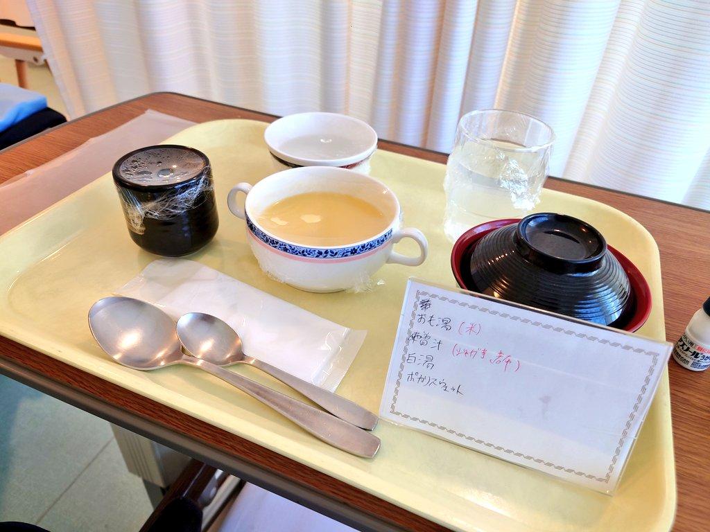 扁桃腺炎手術翌日の朝食