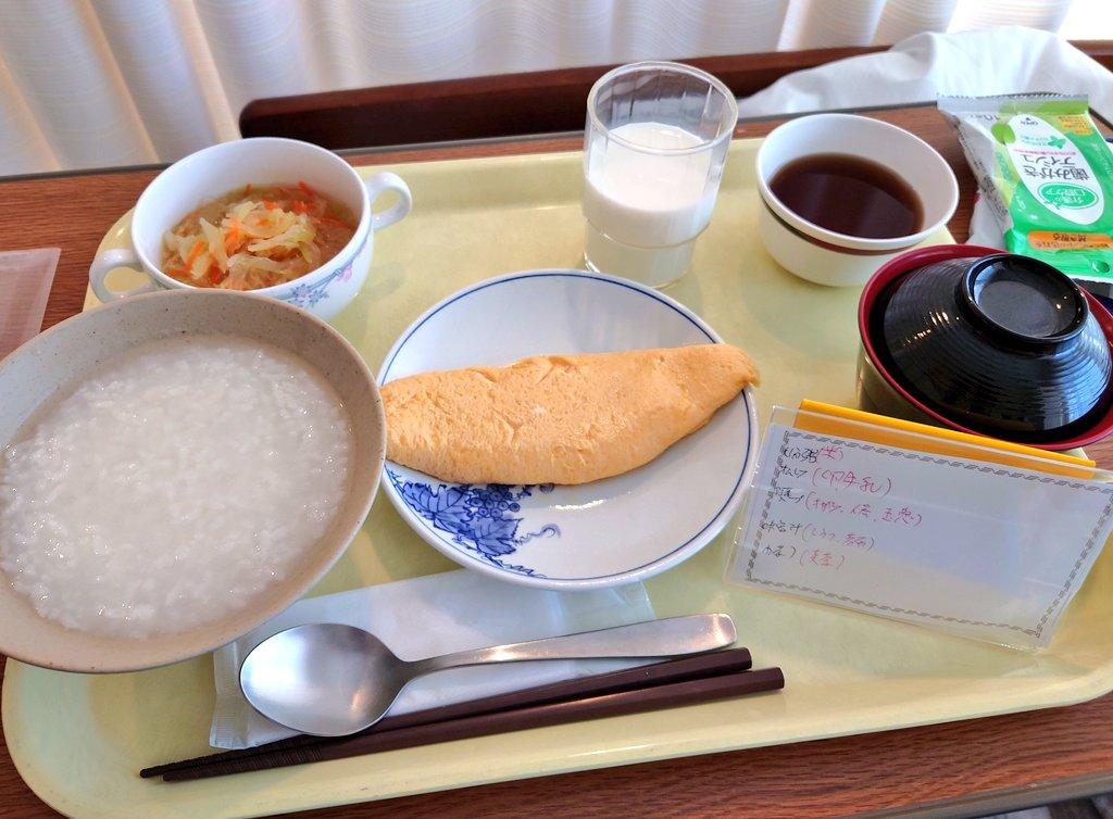 扁桃腺切除で入院7日めの朝食。