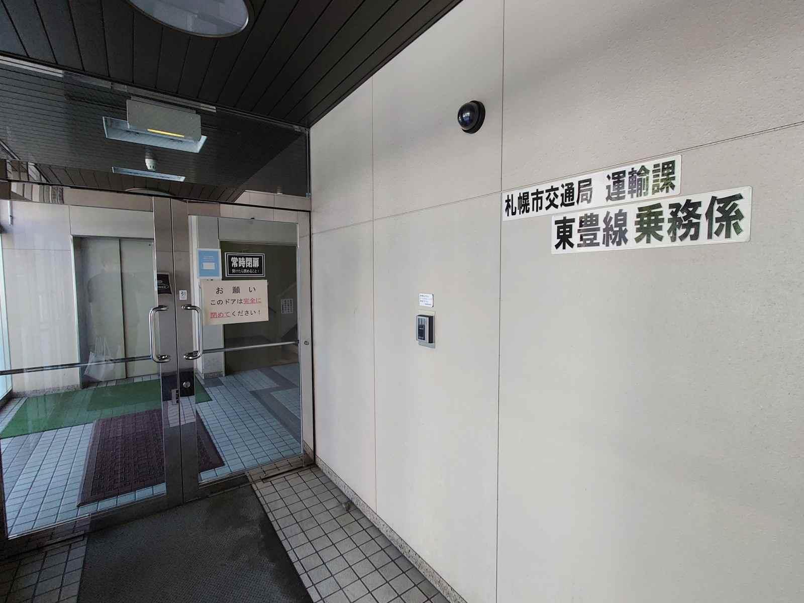 豊水すすきの駅の札幌市交通局ビル